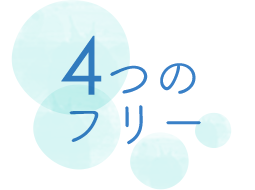 4つのフリー