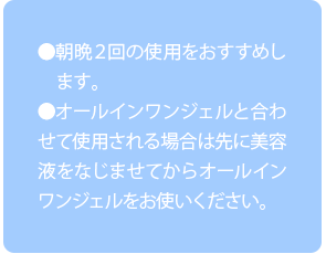 SimiTRY(シミトリー)エッセンス使い方STEP6