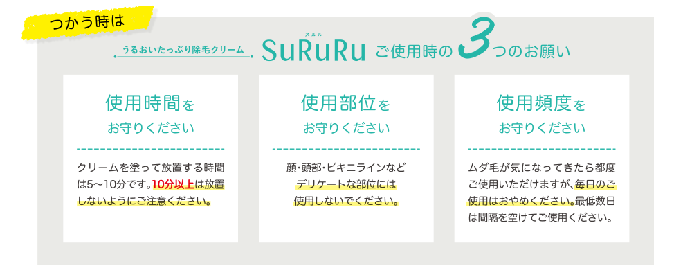 SuRuRu使い方STEP4