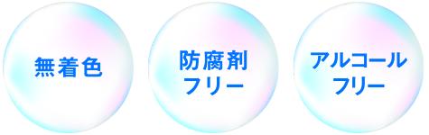 無着色/防腐剤フリー