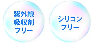 アルコールフリー/紫外線吸収剤フリー/シリコンフリー