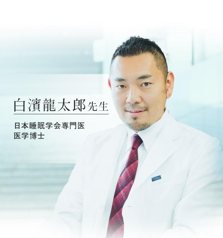 白濱龍太郎 先生 日本睡眠学会専門医 医学博士