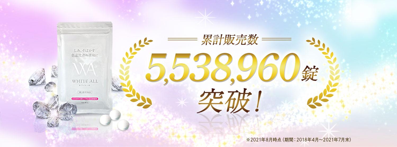 累計販売数 5,538,960錠達成!