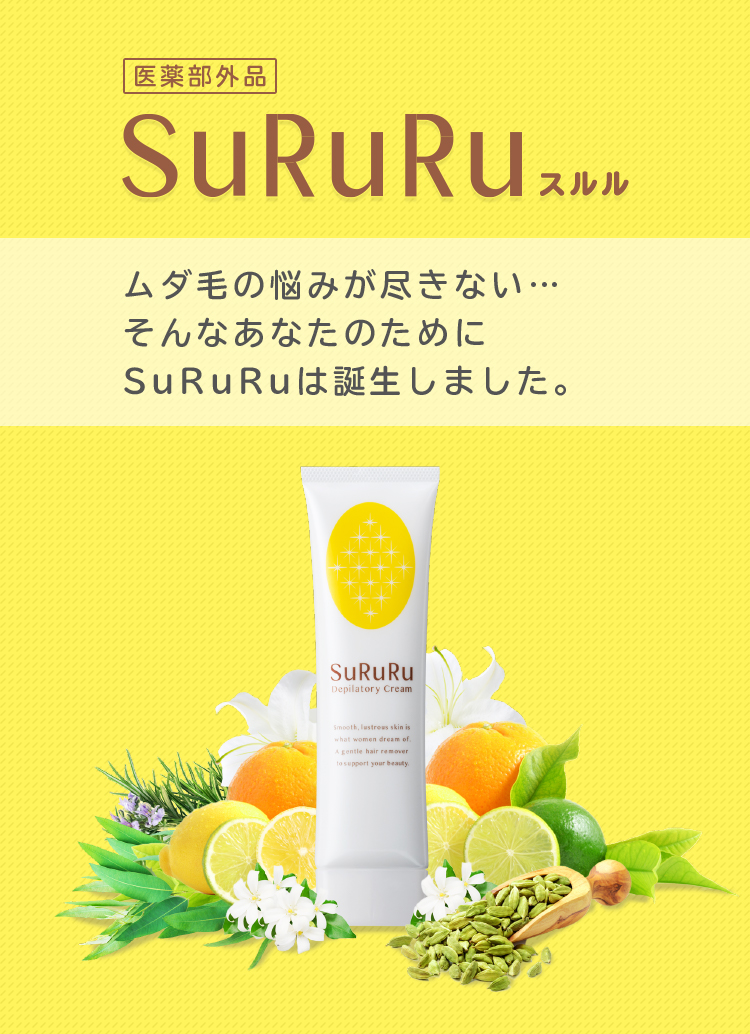 SuRuRu(スルル) | 商品一覧 | FKオンラインストア